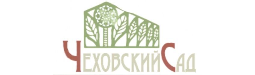 Чеховский сад
