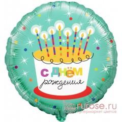 С днем рождения (торт со свечками)