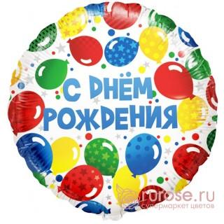 С днем рождения (разноцветные шары)